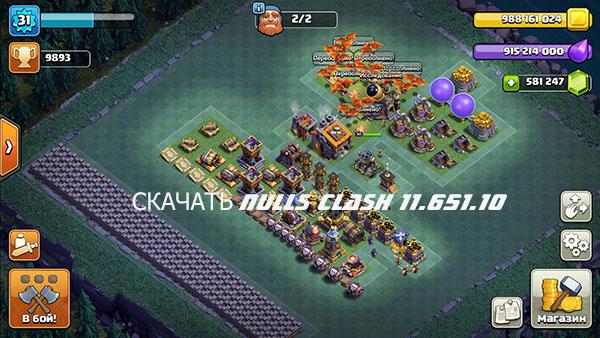Null's Clash11.651.10