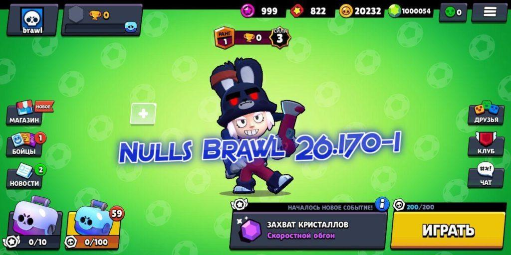 Nulls Brawl 26.170-1