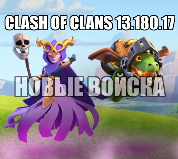 Сlash of clans 13.180.17