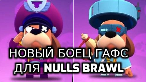 боец Гавс для nulls brawl